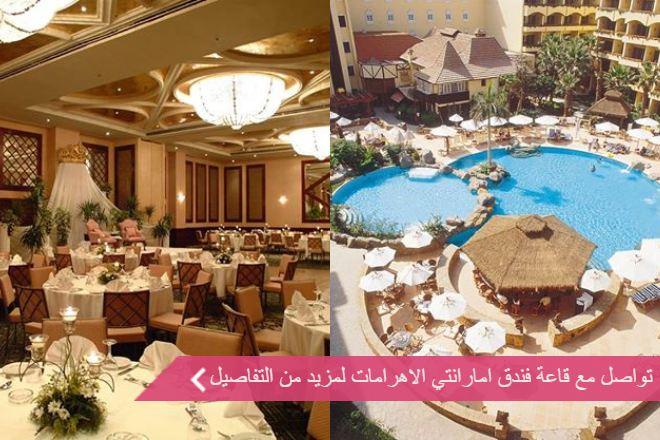 فندق امارانتي الاهرامات