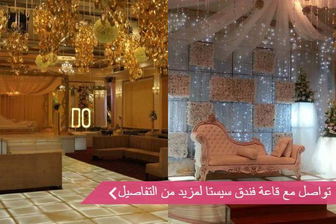 فندق سيستا الاسكندرية