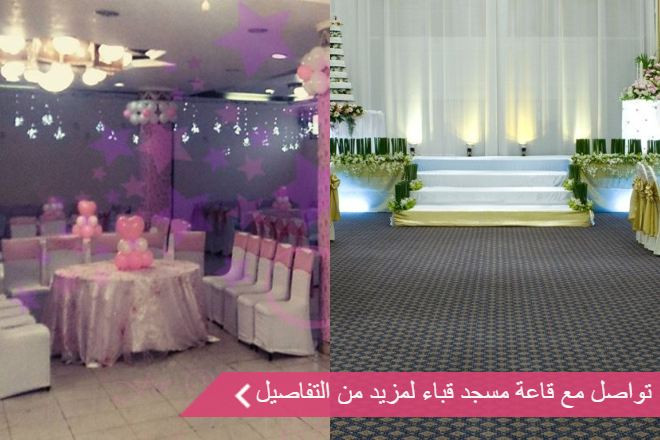 قاعات مسجد قباء
