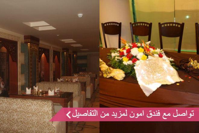 قاعة فندق آمون