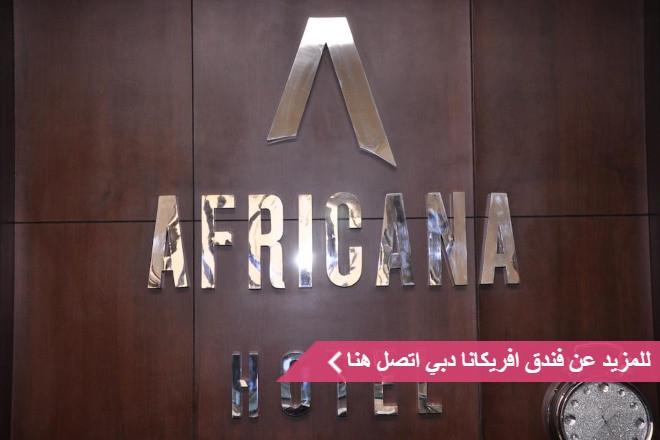 فندق افريكانا دبي