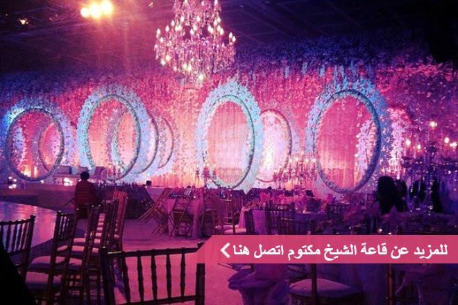 قاعة الشيخ مكتوم