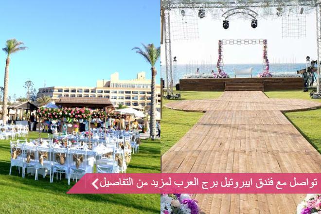 قاعة فندق إيبروتيل برج العرب الاسكندرية